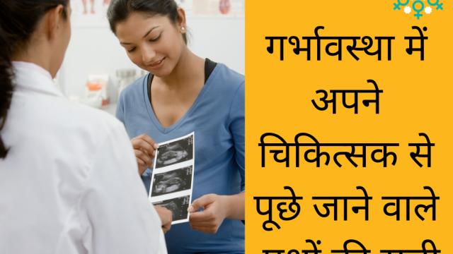 गर्भावस्था में अपने चिकित्सक से पूछे जाने वाले प्रश्नों की सूची